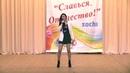 Евгения Чимбричук Love On Top Славься Отечество