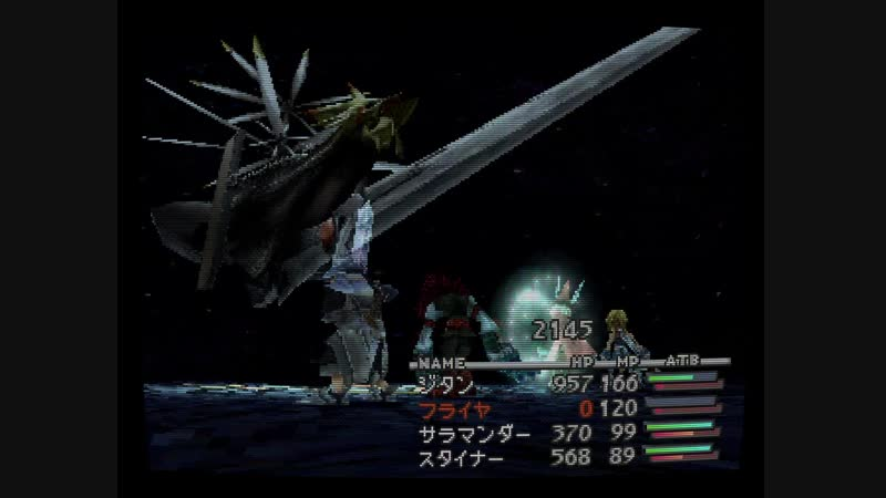 Final Fantasy IX Ark fight
