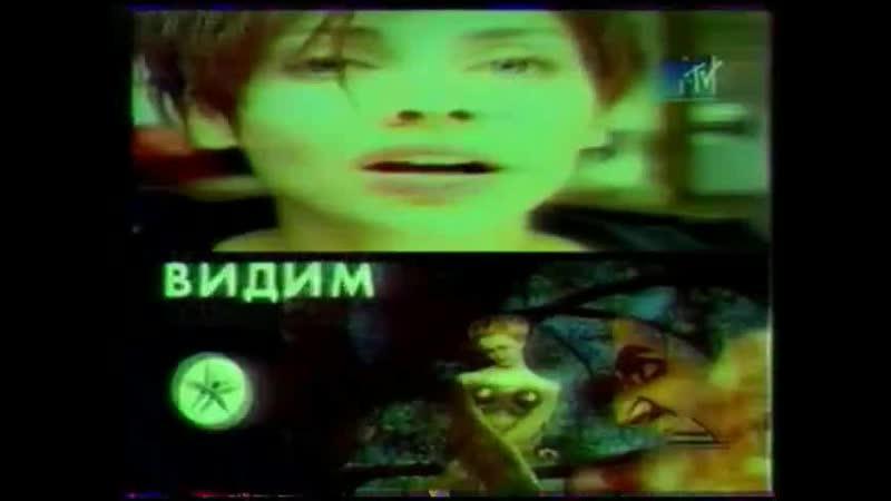 Заставка MTV: Мы видим, слышим, говорим MTV (1998)