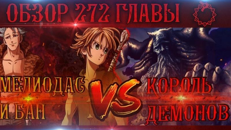 БАН и МЕЛИОДАС vs КОРОЛЬ ДЕМОНОВ! Обзор 272 главы \ СЕМЬ СМЕРТНЫХ ГРЕХОВ