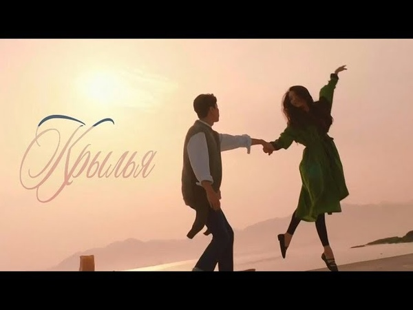 Крылья || Дан, единственная любовь || Ким Мён Су, Син Хе Сон, Ли Дон Гон