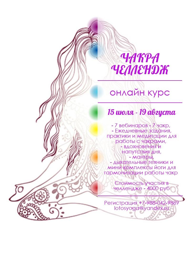 Афиша Волгоград Йога-чакра-челлендж!