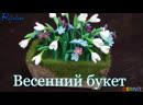 Горшочек с подснежниками и незабудками ❤ Весенний букет ❤Цветы из полимерной гли