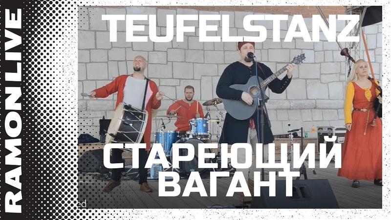 TEUFELSTANZ - Стареющий Вагант