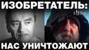 Русский Изобретатель стал НИЩИМ. Автор 100 патентов обращается к Президенту. Изобретателей ДУШАТ