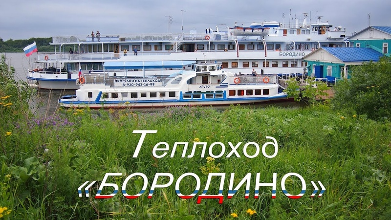 Теплоход БОРОДИНО прибыл в Муром точно по расписанию/The motor ship Borodino arrived in Murom