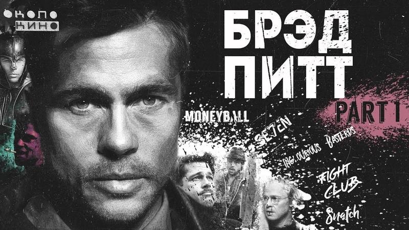 БРЭД ПИТТ - Биография и Факты 2018 (ЧАСТЬ 1) | Актер