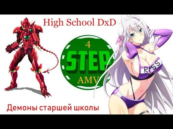|| Anime || AMV || PART № 4 || Демоны старшей школы/DxD || Music Believer Imagine Dragons