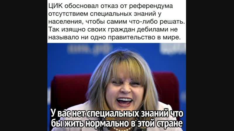 Кто в России способен правильно сформировать вопрос для референдума и провести его. Пенсионная реформа Путина.