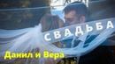Свадьба Данила и Веры -- от КУ ПИКЧЕРС 📽️ / Wedding
