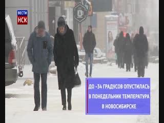 Морозы до -46 градусов придут в Новосибирск