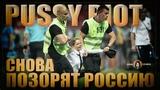 Pussy Riot снова позорят Россию (Анна Сочина)