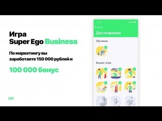 Бизнес презентация Super Ego
