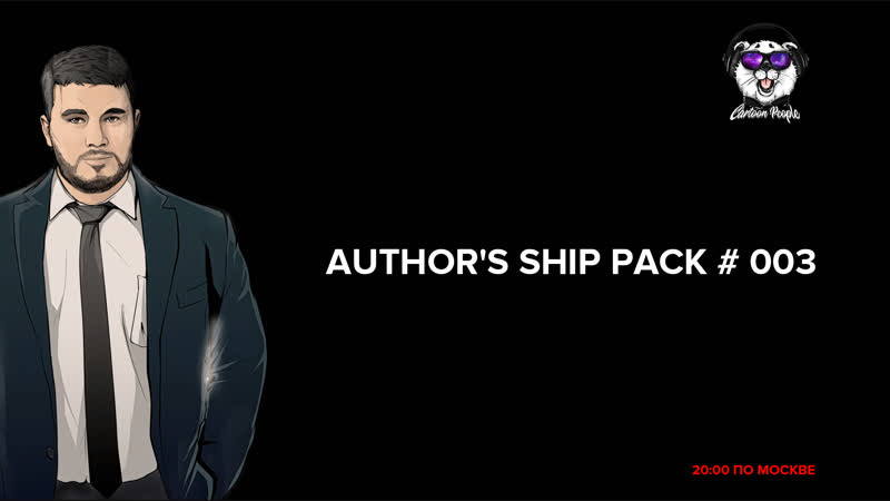 Ice News | Authors Ship PACK 003