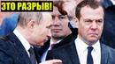 СРОЧНАЯ НОВОСТЬ! Депутаты требуют ОТСТАВКИ Дмитрия Медведева!