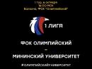 Чемпионат России 1 лига ФОК Олимпийский vs Мининский университет