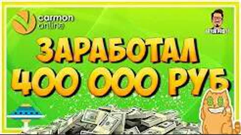ЗАРАБОТАЛ В ИНТЕРНЕТЕ 400 000 РУБ ЗА 8 ДНЕЙ! Моя цель заработать тут 1 000 000 р
