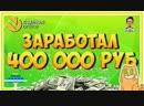 ЗАРАБОТАЛ В ИНТЕРНЕТЕ 400 000 РУБ ЗА 8 ДНЕЙ Моя цель заработать тут 1 000 000 р