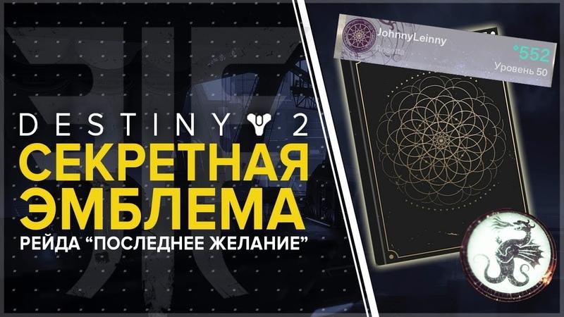 Destiny 2. Отвергнутые: Секретная рейдовая эмблема!