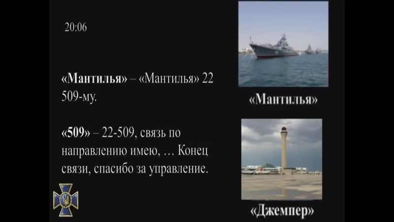 Перемовини екіпажів російського літаку СУ-30 та гелікоптеру КА-52 з відповідними пунктами управління