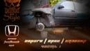 Пороги / Арки / Кузовня часть 1 - Honda Civic Fastback MA