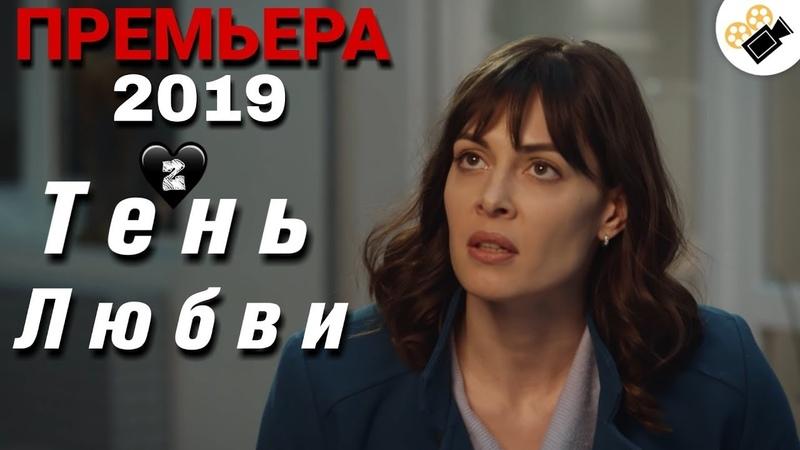 ПРЕМЬЕРА 2019 Тень любви 2 серия Русские мелодрамы сериалы новинки 2019