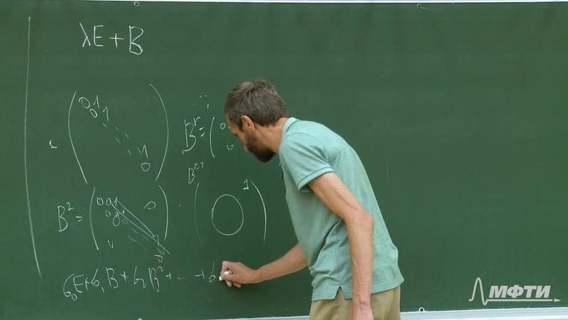 Линейная алгебра. Алексей Савватеев и Александр Тонис. Лекция 9.2. Экспонента от матрицы