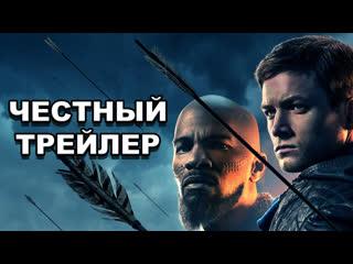 Честный трейлер — «Робин Гуд: Начало» / Honest Trailers - Robin Hood (2018) [rus]