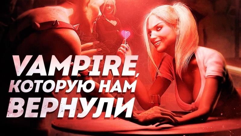 Vampire The Masquerade которую нам вернули Инвентаризация восстановленного контента Bloodlines