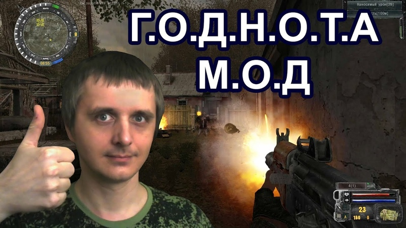 Stalker Sigerous mod 2 2 летсплей