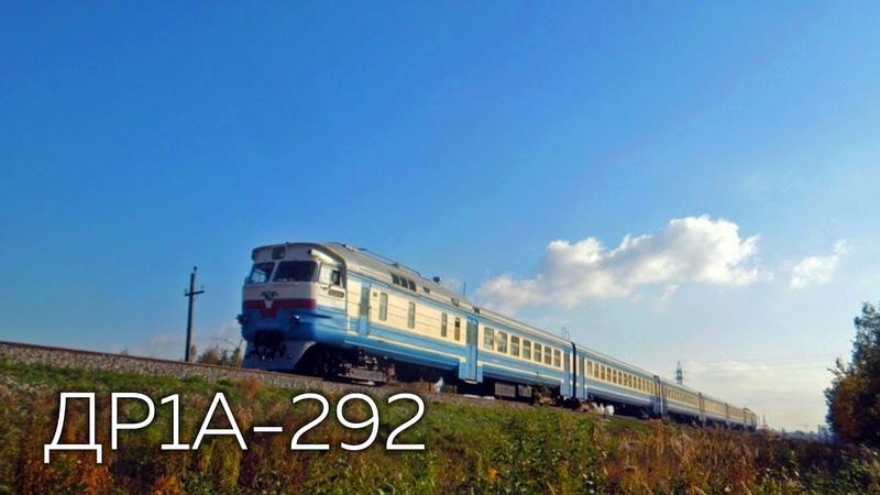 ДР1А 292 № 882 Житомир Коростень