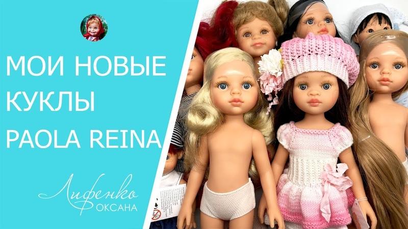 Мои новые куклы Paola Reina, обзор кукол Паола Рейна в нашем магазине