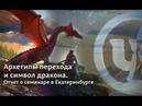 Отчет о семинаре Антона Ковалевского