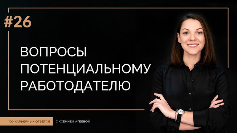 Вопросы потенциальному работодателю 100 КАРЬЕРНЫХ ОТВЕТОВ 26