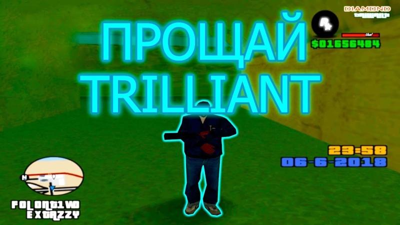 DRP | Trilliant 19.06.2018(Extazzy) Прощалка.