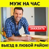 Муж / мастер на час в Красноярске