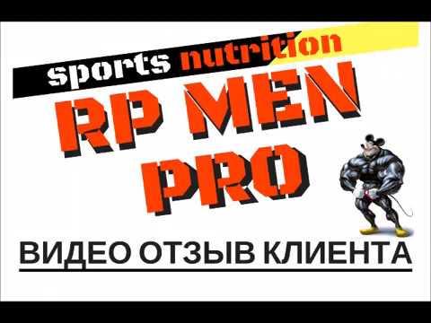 Видео отзыв клиента о RP MEN PRO sports nutrition