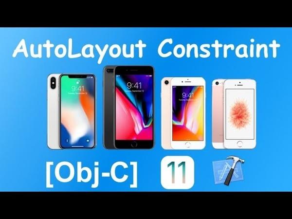 Obj C Auto Layout Constraint Code адаптивная верстка в коде через констрейты