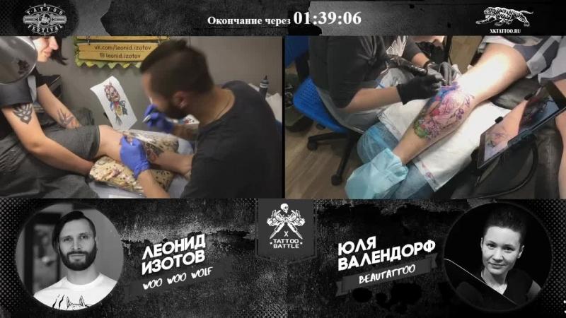 Юлия Валендорф против Леонида Изотова - сумасшедшие русские сказки (Tattoo Battle 10)
