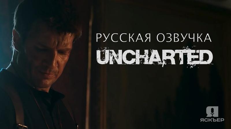 Uncharted. Русская озвучка студии Jaskier