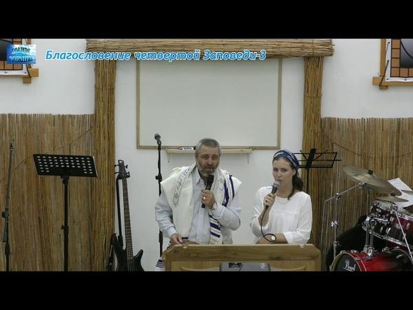 3. «Благословение четвертой Заповеди» — Р. Кухаровский. ЕМО МАИМ ЗОРМИМ Израиль