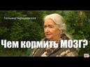 Чем кормить МОЗГ Татьяна Владимировна Черниговская Память мышление информация книга 25 кадр