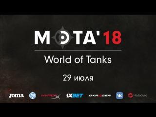 МЭТА`18. World of Tanks