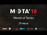 МЭТА`18. World of Tanks