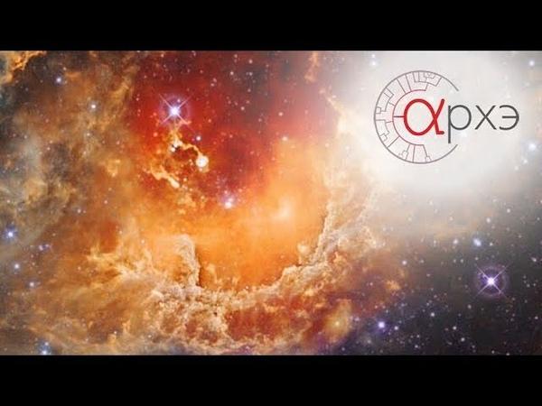 Дмитрий Вибе: Как исследуются межзвёздная среда и рождающиеся звёзды