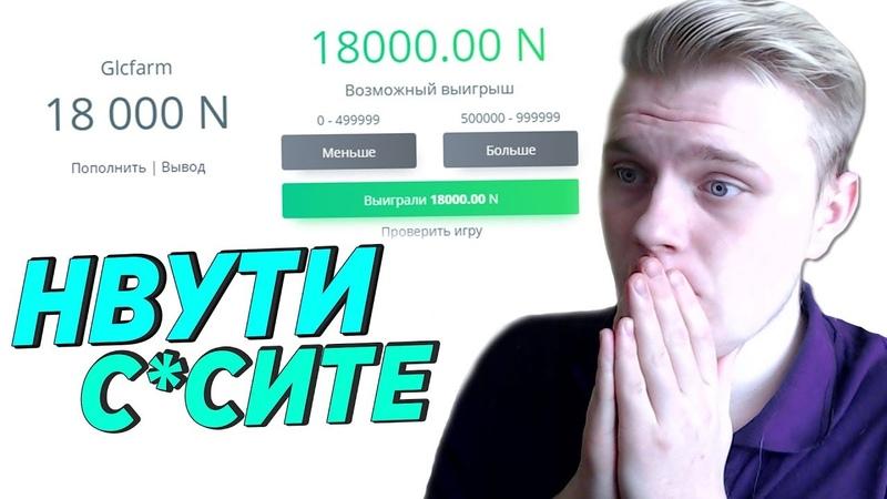 🔴КАК ПОДНИМАТЬ СО 100 рублей НА НВУТИ | БИТВА САЙТОВ | НВУТИ тактика