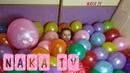Самый лучший День рождения Насти! Много воздушных шаров в квартире, мои подарки на день рождения.