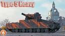 Type 5 Heavy АЛКОНАГИБ ФУГАСОМ ПО МОРДАСАМ * 1vs5