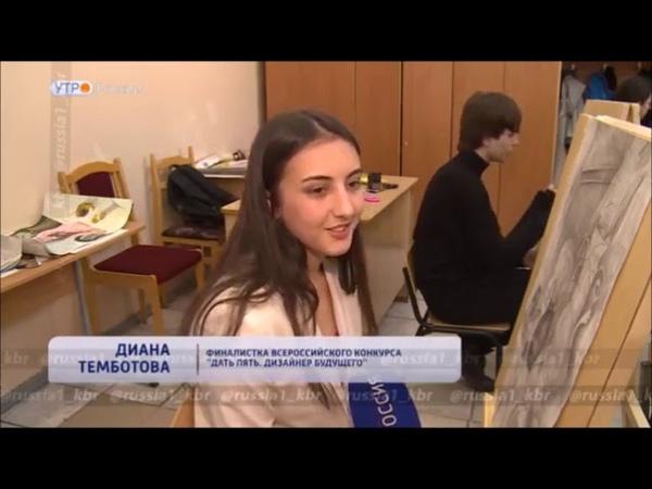Школьница из Нальчика стала финалисткой всероссийского конкурса «Дай пять! Дизайнер будущего»