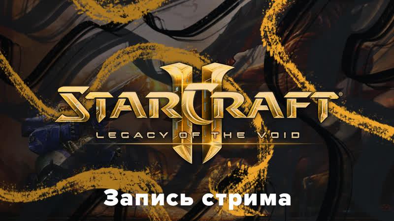 StarCraft 2 | Дорога в платину